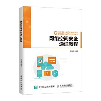 网络空间安全通识教程(pdf+txt+epub+azw3+mobi电子书在线阅读下载)