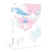 延时爱恋 红枣 红枣 湖南文艺出版社