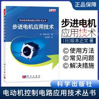 步�M��C��用技�g ���C控制�路��用技�g��� 坂本正文�著 步�M��C的使用及�S修 步�M��C�O�研�l和�y���籍 科�W出版社