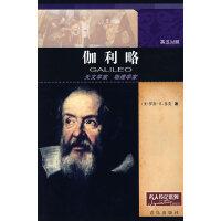 伽利略:天文学家 物理学家(英汉对照)