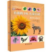 有趣的DK儿童百科―科学大综合(精)