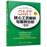 SMT核心工艺解析与案例分析(第3版)(全彩)