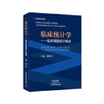 临床统计学――临床课题统计解读
