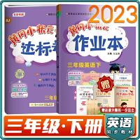 包邮2020春黄冈小状元三年级英语下册BJ(北京课改版)作业本+达标卷2本套装