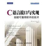 C语言接口与实现 创建可重用软件的技术 戴维 R.汉森(David R. Hanson) 人民邮电出版社 978711