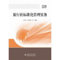 旅行社标准化管理实务 9787506678384 王季云,舒伯阳 中国标准出版社