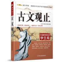 古文观止 正版 (清)吴楚材,(清)吴调侯 ,崔钟雷 9787548419709
