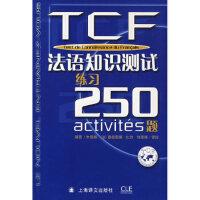 【二手8新正版】TCF:法语知识测试练习250题(无光盘) 朱佩娟,(法)比约,(法)雷拉著 978753274021