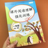 一年级课外阅读理解强化训练100分上下全一册语文部编人教版 2020新版