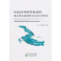 【正版现货】时间序列特性驱动的城市供水量预测方法及应用研究 白云 王圃 李川 9787514193008 经济科学出版