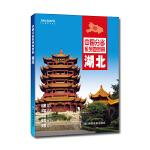 中国分省系列地图册--湖北(2019版)