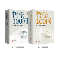 哲学100问(套装全2册):从古希腊到黑格尔+人,诗意地栖居