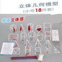 立体几何模型18件套框架小号版 初中高中数学教具 上课解题两用