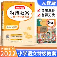 特级教案四年级上册语文人教版教师教学备课用书
