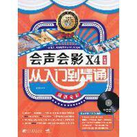 【旧书二手书8成新】会声会影X4中文版从入门到精通-超值全彩-附赠2.含教学视频与海量素材 王国胜