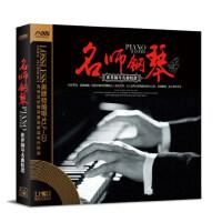 世界经典钢琴名曲精选夜的钢琴曲cd正版黑胶唱片汽车载cd光盘碟片