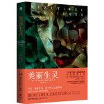 【新书店正版】美丽生灵,卡米?加西亚 (Kami Garcia)、玛格丽特?斯托尔 (Marg,湖南文艺出版社9787
