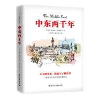 正版-中东两千年 [英] 伯纳德·路易斯,郑之书 9787512509917 国际文化出版公司 枫林苑万博体育APP官方网