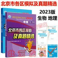 包邮2021版北京市各区模拟及真题精选 中考地理+生物 新课标版 顾善禹全套2本
