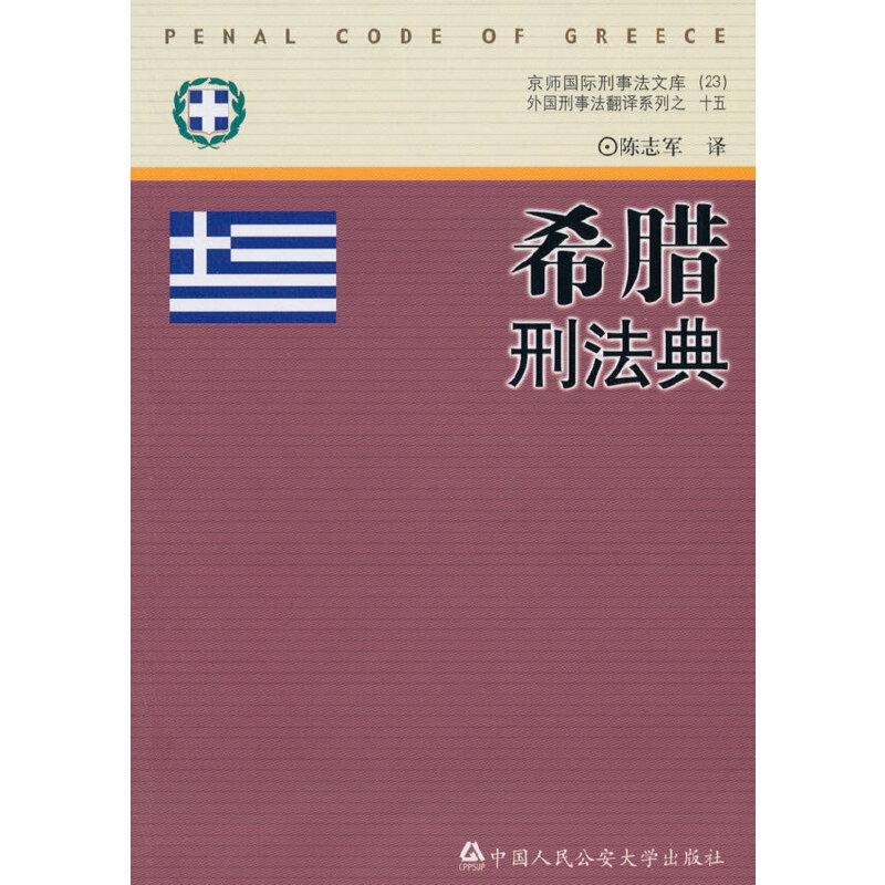 希腊刑法典(京师国际刑事法文库)