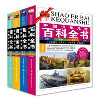 中国少儿百科全书(权威珍藏全四册)