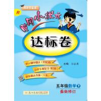 2018春 黄冈小状元达标卷 五年级数学(下)R人教版