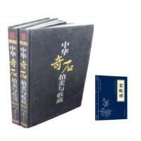 《中华奇石拍卖和收藏》中国奇型石头鉴赏收藏 16开2册+(菜根谭)