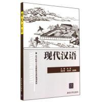 现代汉语/辛菊 武玉芳 孟德腾 辛菊