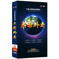大国外交-六集大型政论专题片(6片装DVD)