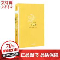麦田里的守望者:中英文对照 译林出版社