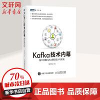 Kafka技术内幕:图文详解Kafka源码设计与实现 郑奇煌 著