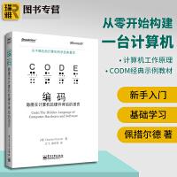 编码 隐匿在计算机软硬件背后的语言 永不退色的计算机科学经典 计算机工作原理理论 网络软件工程程序设计教程书籍