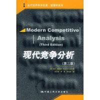 (第三版)现代竞争分析//当代世界学术名著.管理学系列 沙伦・奥斯特