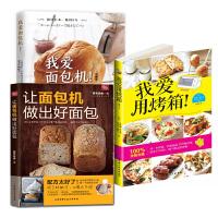 正版3册我爱面包机+我爱用烤箱+让面包机做出好面包 烤箱家用烘焙食谱书烘培入门教程面包机美食食谱制作步骤方法面包制作大