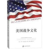 美国战争文化 (法)托马・拉比诺(Thomas Rabino) 著;陈沁,安康,胡茂瑾 译