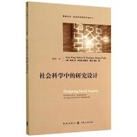 社会科学中的研究设计 社会科学研究方法译丛社会科学研究架构 数据搜集 公式化模型 国际关系学政治科学公共政策课程教材书籍