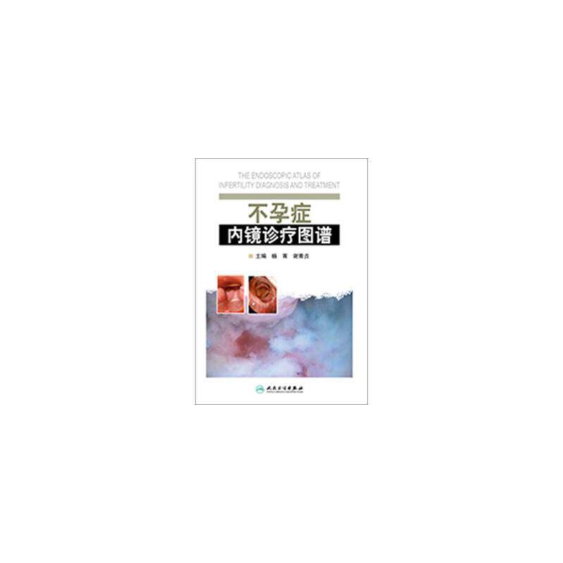 症内镜诊疗图谱 正版 杨菁,谢青贞  9787117196000