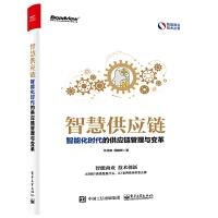 现货正版 智慧供应链 智能化时代的供应链管理与变革 智能商业技术创新 传统供应链智慧化转型 敏捷供应链新物流模式教程书