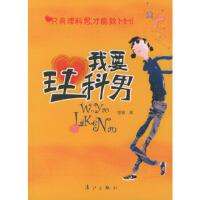 【旧书二手书9成新】我要理科男 恩雅 9787540732325 漓江出版社