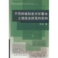 【新书店正版】不同种植制度对甘薯地土壤线虫群落的影响,海棠,内蒙古教育出版社9787531172451