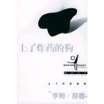 【新书店正版】上了的狗 (澳)亨利・劳森,施咸荣 人民文学出版社