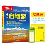 2017中国自驾游导航地图集