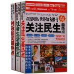 深度阅读 世界知名报刊英汉对照套装3册 关注民生热点 社会生活热点