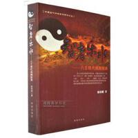 智者乐水 六壬现代预测经典 徐伟刚 著 9787806898024