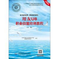 用友U8职业技能培训教程(中级) 北京希望电子出版社