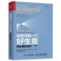 正版 如何寻找一门好生意创业商机测评 第5版 创业投资人风险投资参考书 赢得消费者资本教程 风险投资 企业管理书籍
