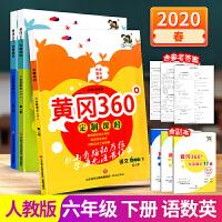 2020版 黄冈360°定制课时(语数英3科)6/六年级下册(人教版配RJ) 小学6年级下册同步练习册