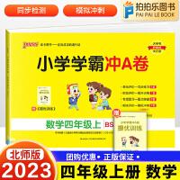 小学学霸冲A卷四年级上册数学试卷 北师大版