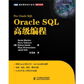 Oracle SQL高级编程