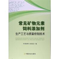 常见矿物元素饲料添加剂生产工艺与质量控制技术